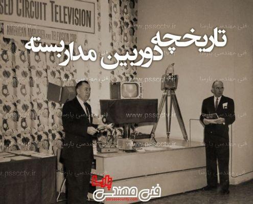 تاریخچه دوربین مدار بسته