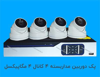 پک دوربین مدار بسته 4 کانال 4 مگاپیکسل