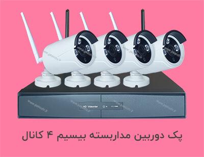 پک دوربین مدار بسته بیسیم 4 کانال